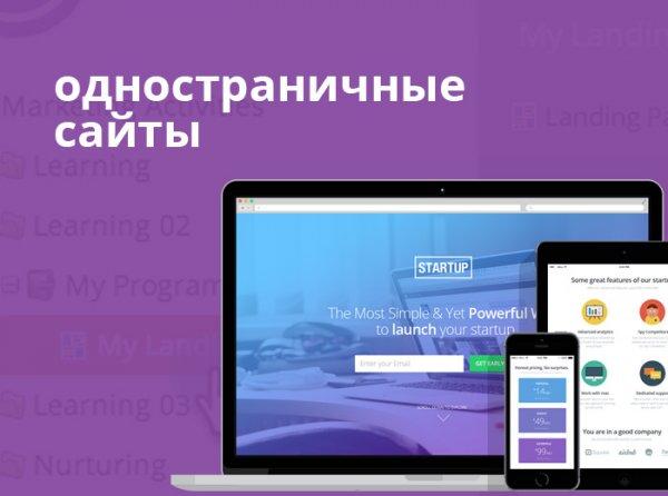 Создание одностраничных сайтов (Landing Page)