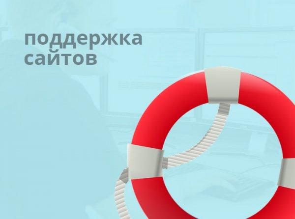 Техническая поддержка и сопровождение сайтов